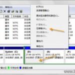 如何在WIN7系统下把硬盘分区?