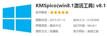 Win8_kms激活工具下载
