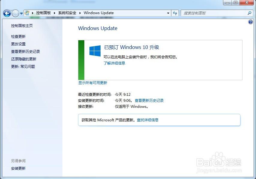 微软官网怎么下载win10