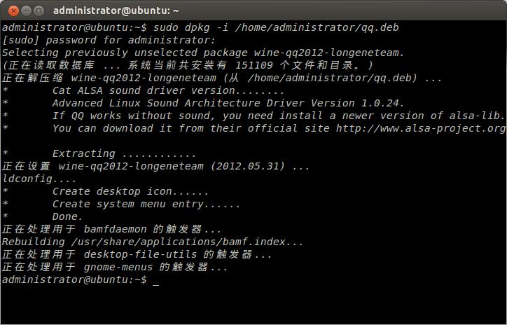 ubuntu如何安装软件?