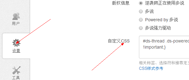 """多说:屏蔽评论框底部""""XXXX正在使用多说""""的方法"""