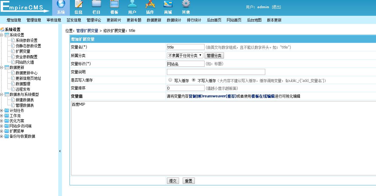wordpress,帝国CMS,DEDECMS的百度MIP项目改造,详细改造教程及模板下载!