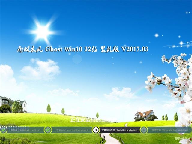 雨林木风Ghost Win10 (32位) 电脑专用版v201703(免激活)03
