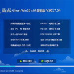 深度技术Ghost Win10 X64 尝鲜装机版2017.04(激活版)