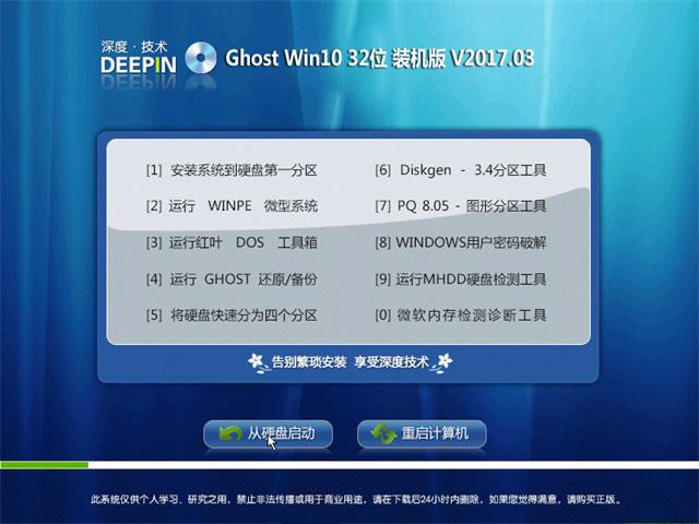 深度技术Ghost Win10 X32位 装机稳定版V2017年03月(免激活)
