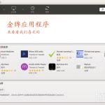 ubuntu下通用几种安装软件的方法