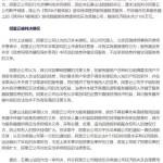 全国首例云厂商被诉侵权案 阿里云被判赔偿26万