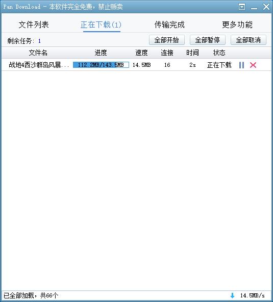 百度网盘不限速下载软件 Pan Download