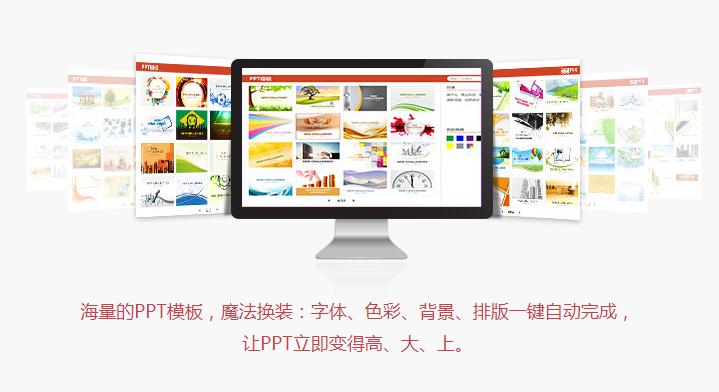 PPT美化大师 海量Office模板