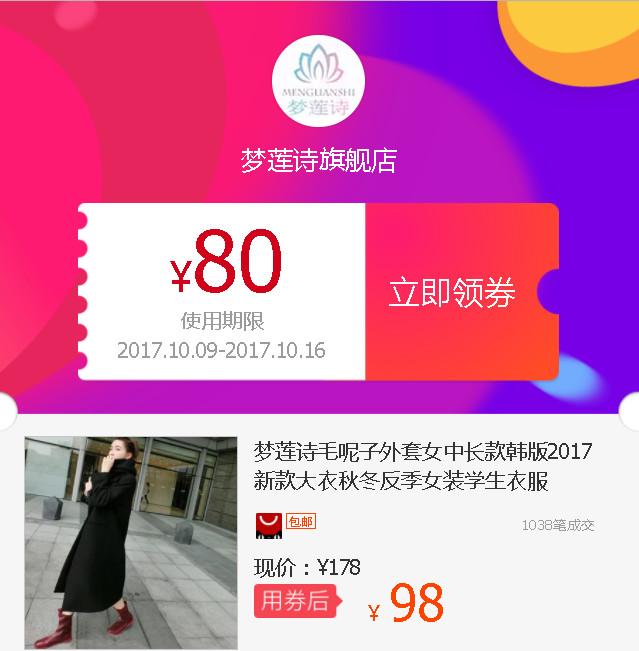 2017.10.14淘宝天猫优惠券免费领取,先领取后购买!