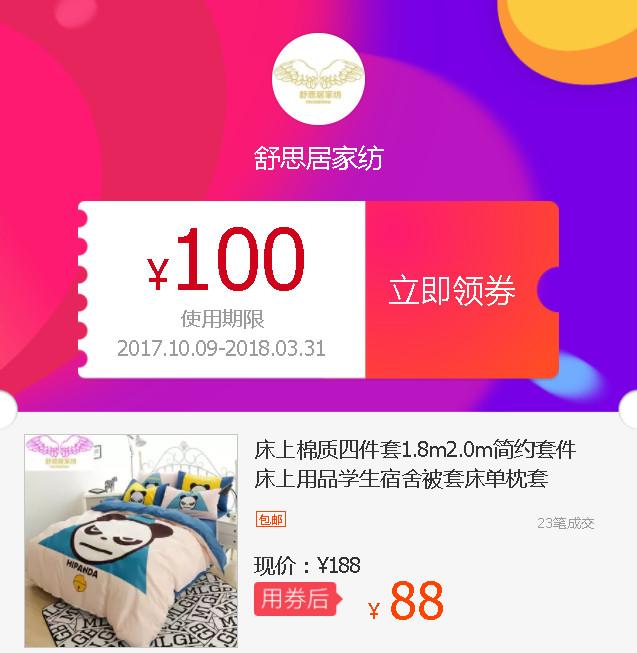 2017.10.19淘宝天猫优惠券免费领取,先领取后购买!