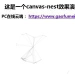 为网页背景添加一个跟随鼠标变幻的动态线条