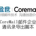 盈世CoreMail邮件企业通讯录导出脚本
