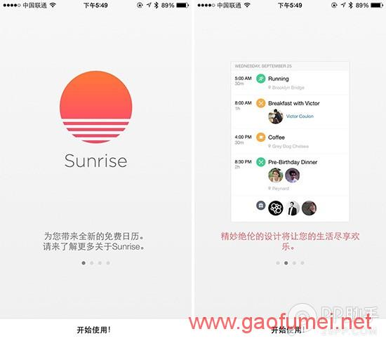 Sunrise被微软收购一年多后关闭太阳终于落下