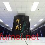 中国超算再获世界最高奖计算性能相当于200万台主流笔记本