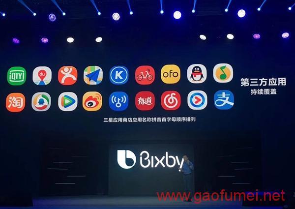 人工智能助手Bixby中文版发布三星在人工智能领域的一次大布局 机器视觉 第3张