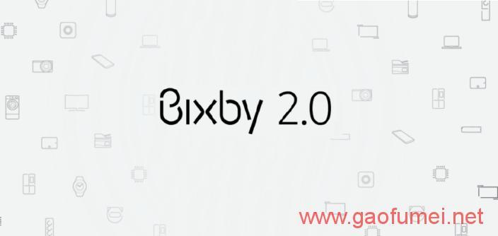 三星发布Bixby 2.0语音助手重新设计的AI平台及物联网化工具 语音识别 第1张