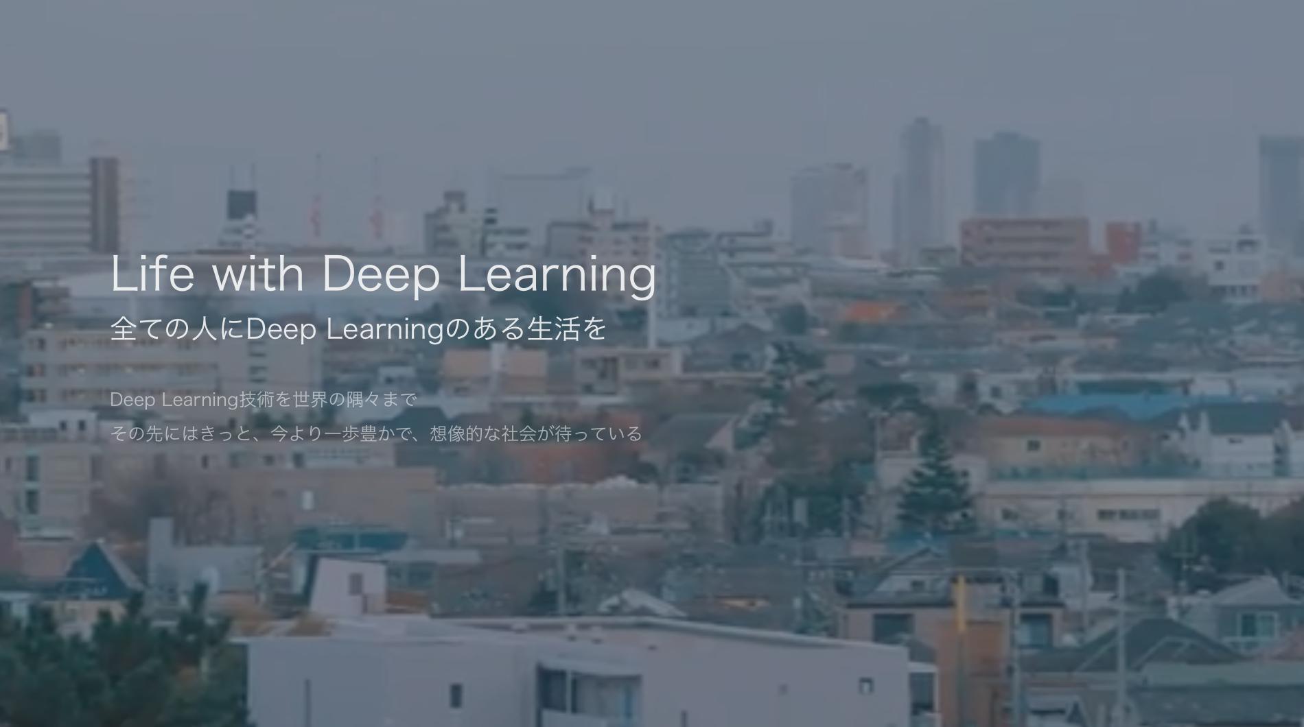 LeapMind完成1000万美元B轮融资被英特尔看中的深度学习加速芯片商 人工智能芯片 第2张