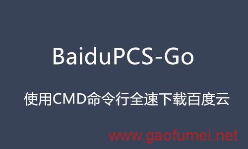 BaiduPCS-Go