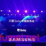 人工智能助手Bixby中文版发布三星在人工智能领域的一次大布局