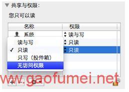 苹果Mac OS系统修改Hosts文件的方法