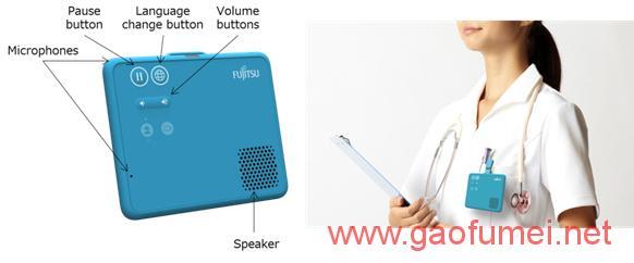 富士通发布小型免提翻译器和胸卡尺寸相同
