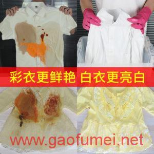 圣洁康 彩漂白剂彩色白色衣物婴儿通用还原剂彩漂液粉去黄渍护色