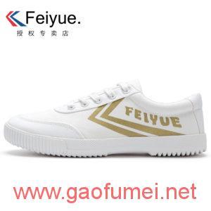 feiyue/飞跃升级版小白鞋 百搭运动休闲鞋潮流男女情侣帆布鞋8108