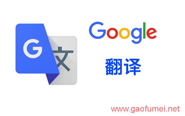 chrome的Google 翻译插件