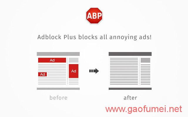 chrome去广告脚本Adblock Plus