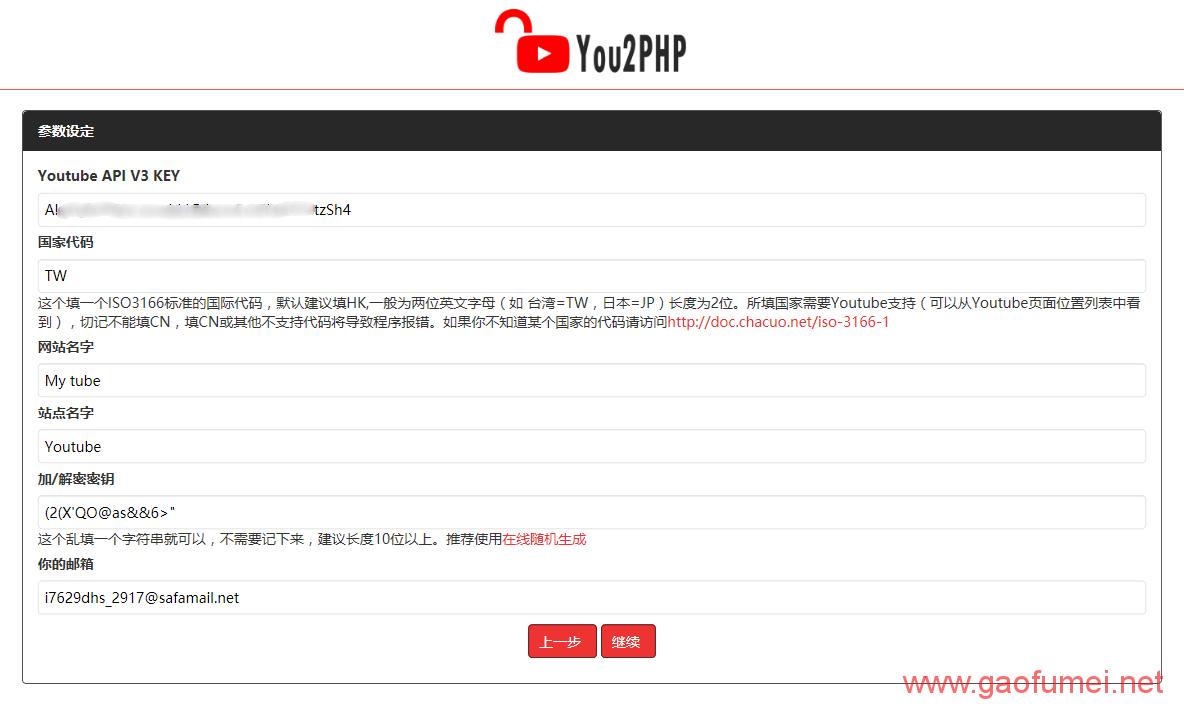 低成本搭建私人You2B镜像,国外PHP虚拟搭建油管镜像攻略!