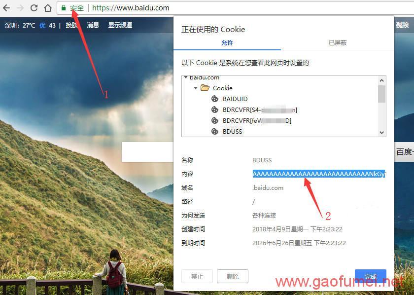 BaiduPCS-Go 使用CMD命令行全速下载百度云n2