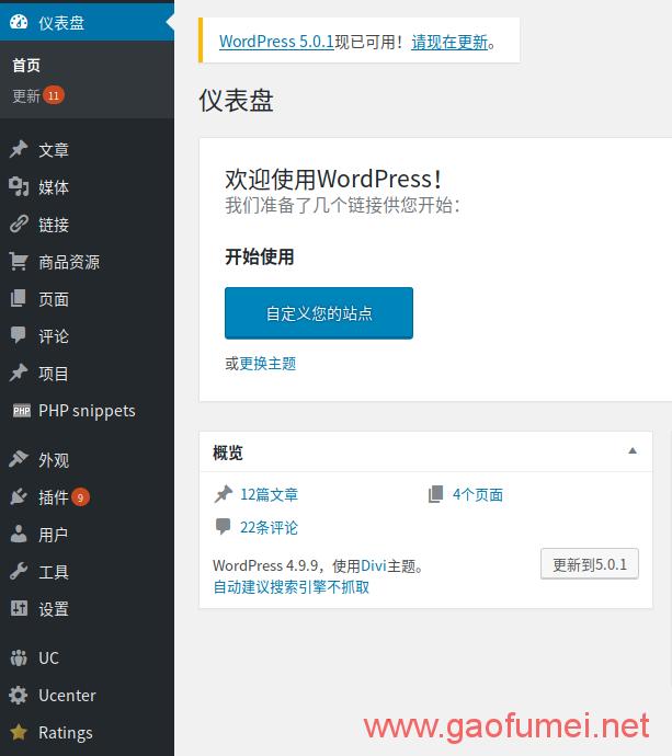 我的wordprss版本:4.9.9