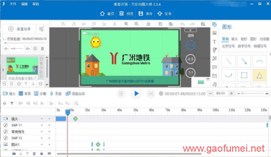 万彩动画大师 - 简单易上手的动画制作软件(送3000个特别版激活码)