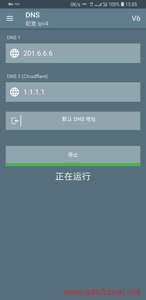 DNS设置界面