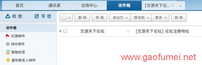 DiscuzX3.2无法发送注册验证邮件的终极解决办法第二张