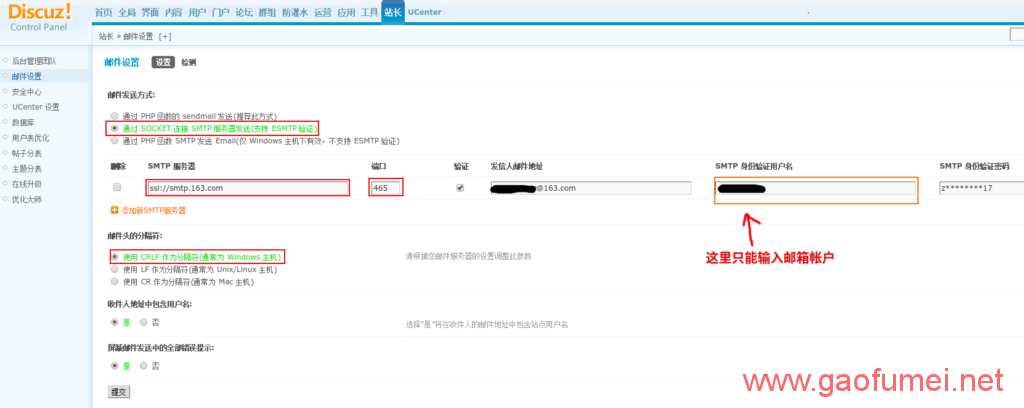 DiscuzX3.2无法发送注册验证邮件的终极解决办法第三张