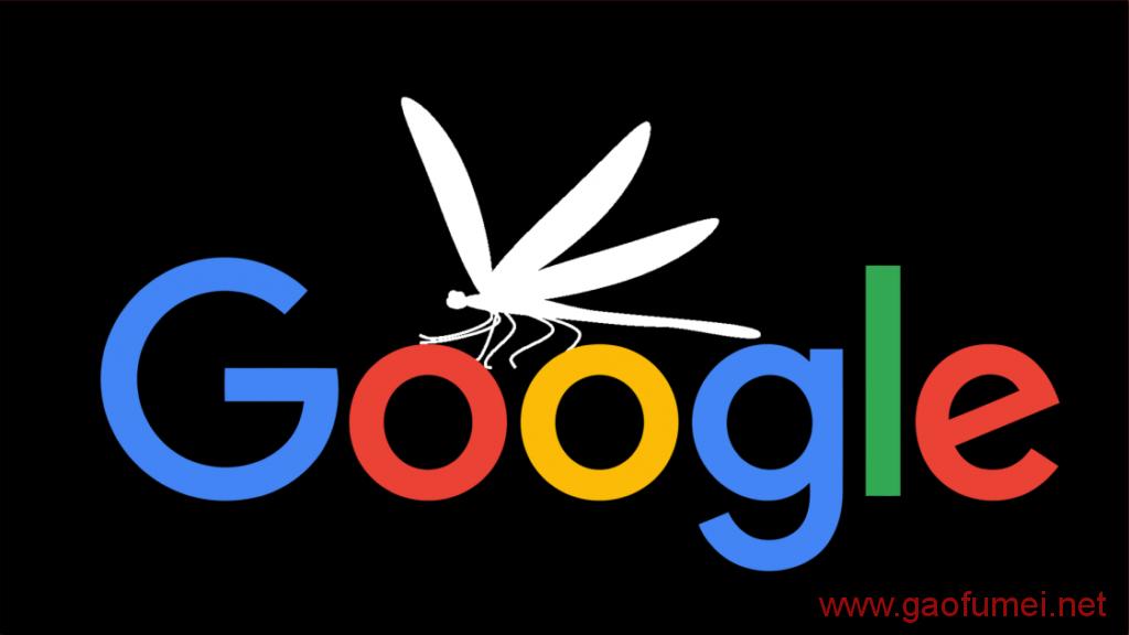 "Google员工发现""蜻蜓""计划并没有彻底结束 代码仍在更新"
