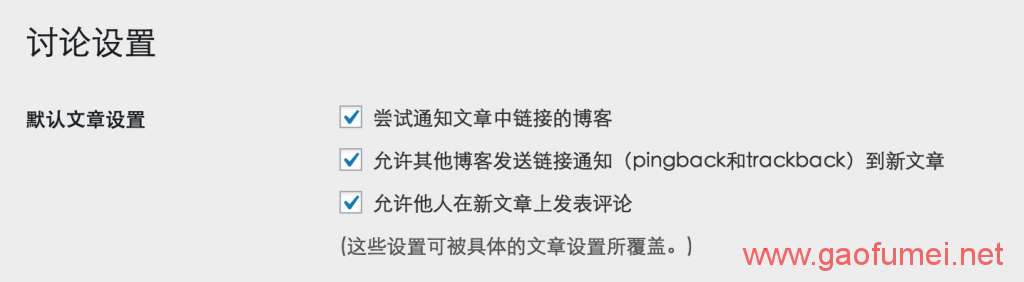 wordpress代码完全禁用头部的X-Pingback链接