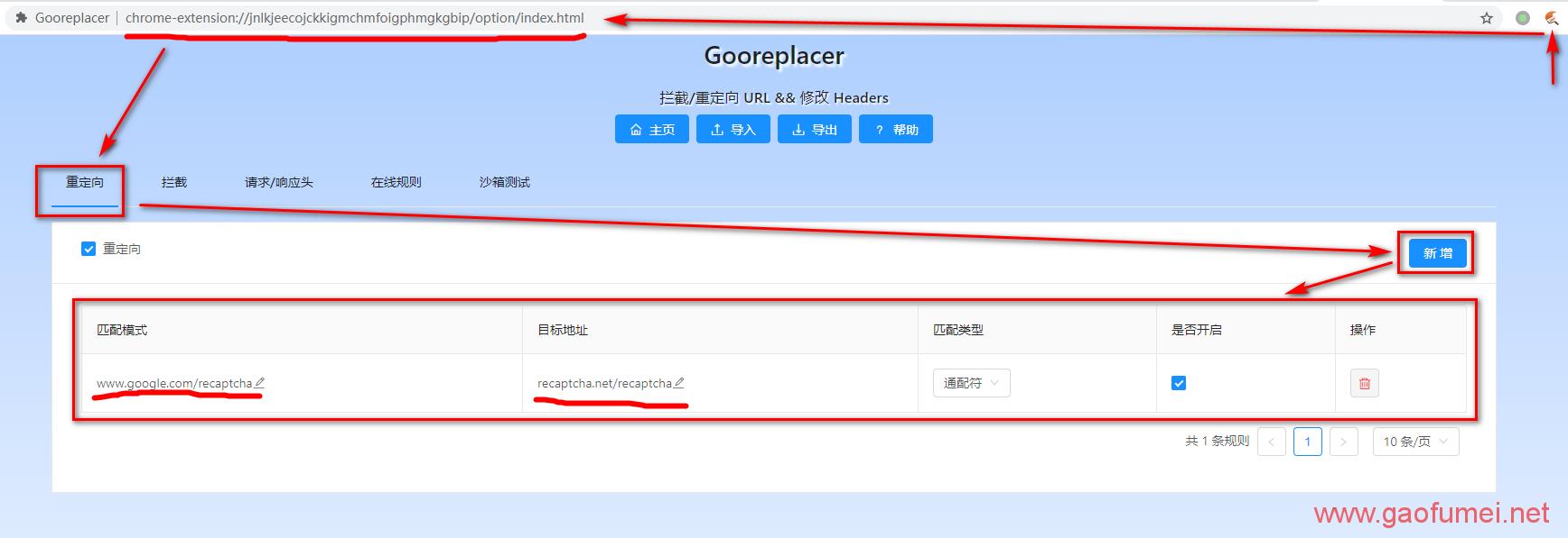 Gooreplacer插件的使用方法