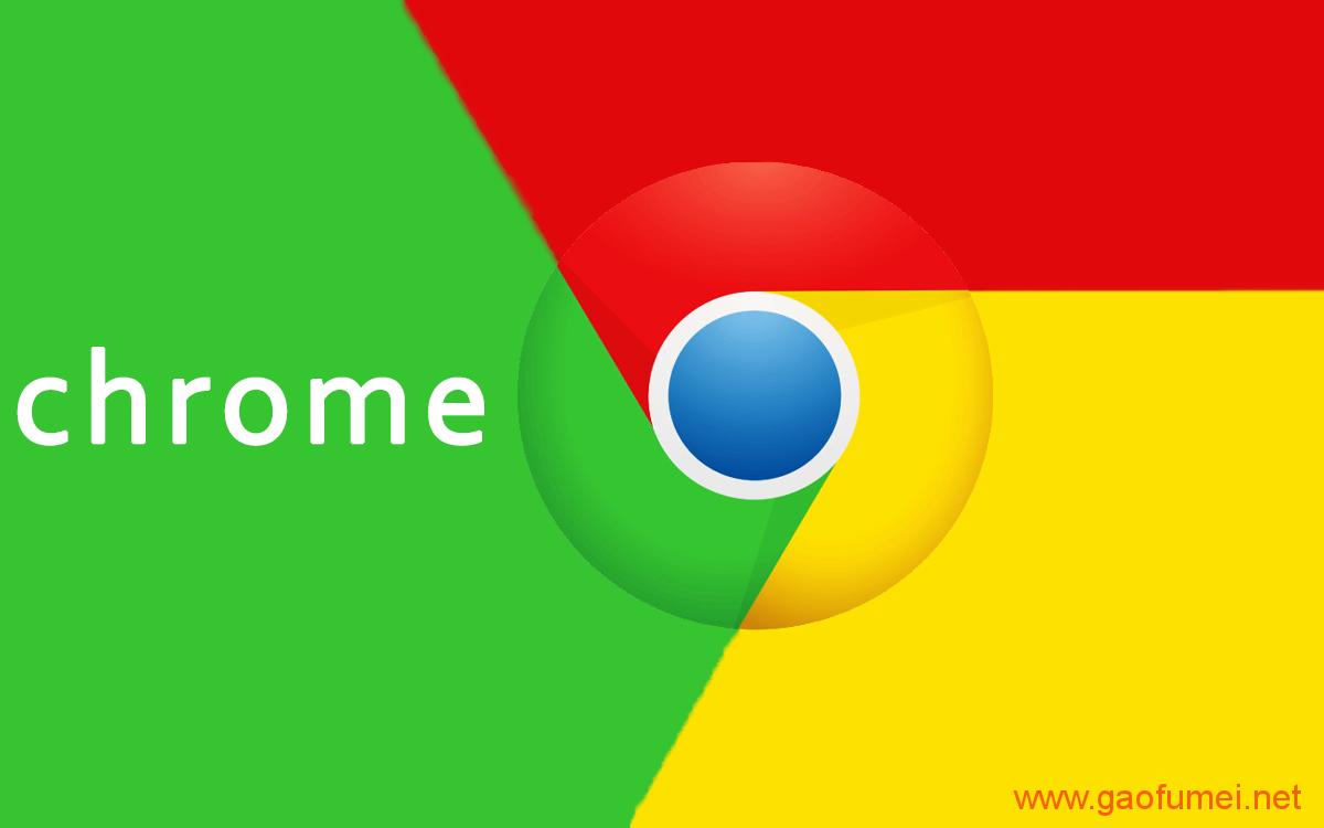 谷歌浏览器下载速度慢的终极解决办法分享