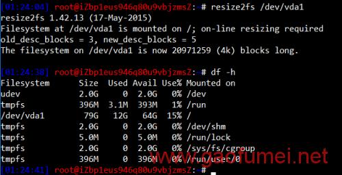 所以第二步是resize文件系统。使用如图命令 resize2fs /dev/vda1 完成之后,可以看到文件系统也更新了。扩容完成。