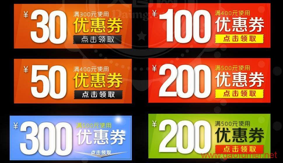 【每日福利】高额淘宝优惠券,先领券,再购物