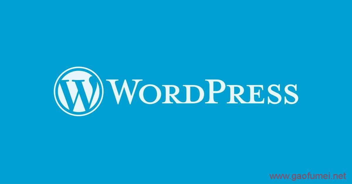 Wordpress最新中文版5.4.2-zh直链下载