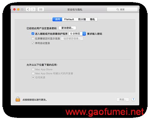 macOS 10.13 '允许任何来源'没有了怎么办 ? macOS 10.13允许任何来源没了怎么开启?