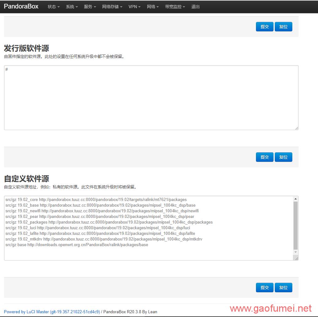 openwrt Pandorabox潘多啦固件的最新的更新源地址分享