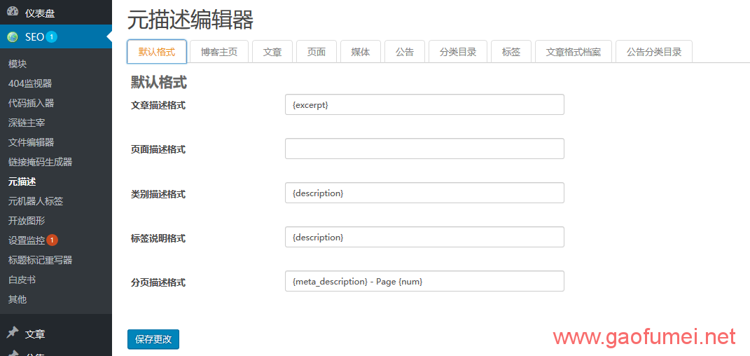 seo-ultimate7.6.5.9中文汉化版免费下载