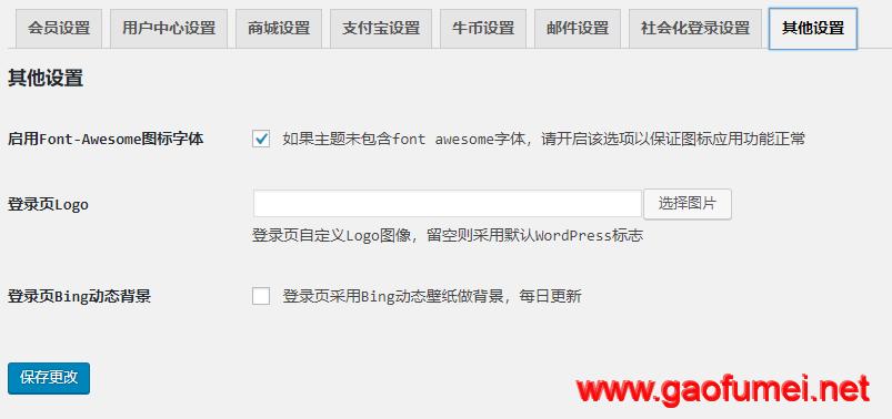 wordpress用户管理中心插件ucenter&market效果展示及免费下载(用户管理中心有单独管理页面在前端显示)