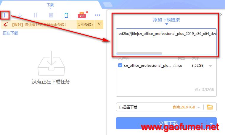 office2019正式版下载 microsoft office2019专业增强版官方镜像DVD版种子链接下载