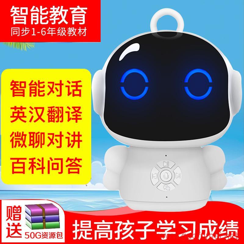 【每日福利】智能机器人玩具早教机儿童智能对话语音高科技人工教育陪伴学习机【先领高额优惠券,后购买】